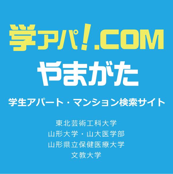 山形市内の学生アパート検索サイト